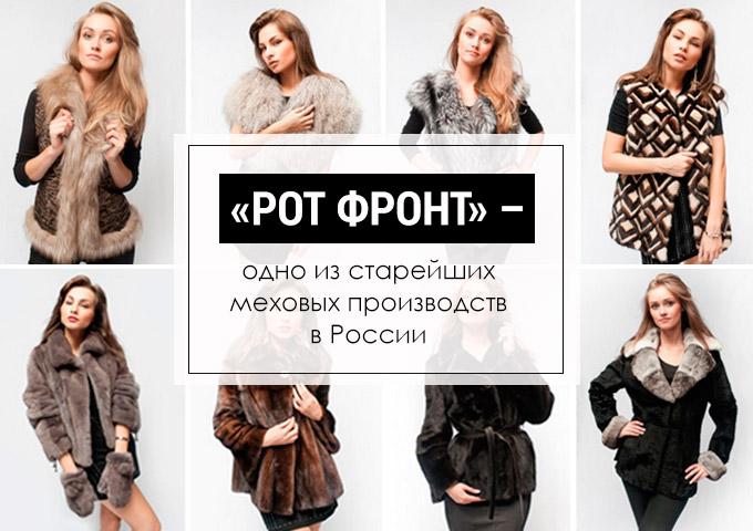 Интернет-магазин меховых изделий Рот-Фронт