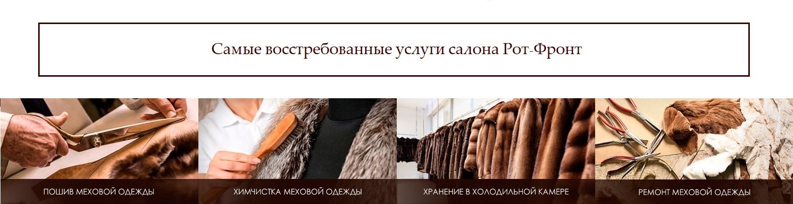 Ателье по ремонту и пошиву меховых изделий
